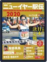 ニューイヤー駅伝2020 in ぐんま(サンデー毎日増刊) Magazine (Digital) Subscription December 27th, 2019 Issue