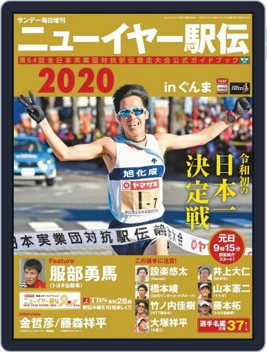 ニューイヤー駅伝2020 in ぐんま(サンデー毎日増刊) December 27th, 2019 Digital Back Issue Cover