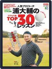 人気プロコーチ浦大輔のアクセス数TOP30レッスン Magazine (Digital) Subscription January 29th, 2020 Issue