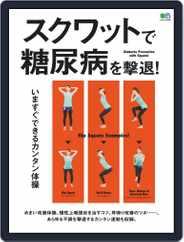 スクワットで糖尿病を撃退! Magazine (Digital) Subscription February 14th, 2020 Issue