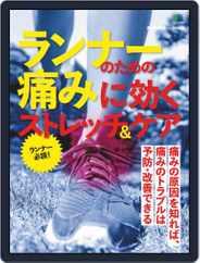 ランナーのための痛みに効くストレッチ&ケア Magazine (Digital) Subscription February 28th, 2020 Issue