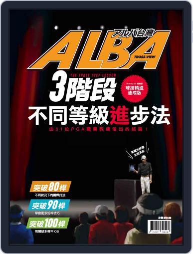 ALBA 阿路巴高爾夫教學特刊 March 3rd, 2020 Digital Back Issue Cover