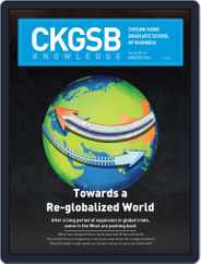 CKGSB Knowledge - China Business and Economy (Digital) Subscription December 1st, 2016 Issue