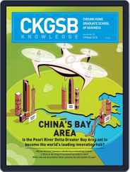 CKGSB Knowledge - China Business and Economy (Digital) Subscription April 1st, 2018 Issue
