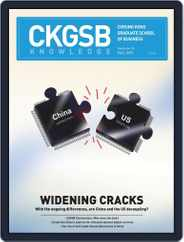 CKGSB Knowledge - China Business and Economy (Digital) Subscription November 1st, 2019 Issue