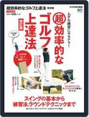 超効率的なゴルフ上達法 改訂版 Magazine (Digital) Subscription March 20th, 2020 Issue