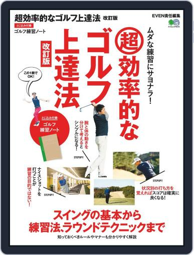 超効率的なゴルフ上達法 改訂版 March 20th, 2020 Digital Back Issue Cover