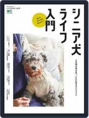 シニア犬ライフ入門 Magazine (Digital) Subscription March 27th, 2020 Issue