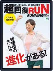 超回復RUN Magazine (Digital) Subscription March 27th, 2020 Issue