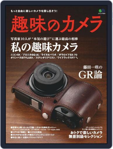 趣味のカメラ March 27th, 2020 Digital Back Issue Cover