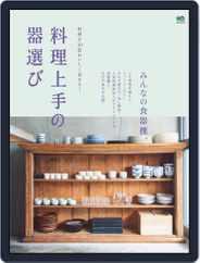 料理を10倍おいしく見せる!料理上手の器選び Magazine (Digital) Subscription March 27th, 2020 Issue