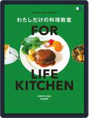 FOR LIFE KITCHEN わたしだけの料理教室 Magazine (Digital) Subscription April 7th, 2020 Issue
