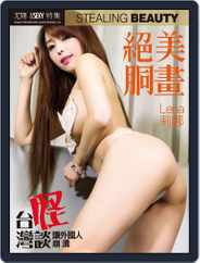 USEXY Special Edition 尤物特集 (Digital) Subscription July 5th, 2019 Issue