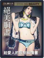 USEXY Special Edition 尤物特集 (Digital) Subscription September 6th, 2019 Issue