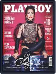 Playboy Россия (Digital) Subscription June 1st, 2017 Issue