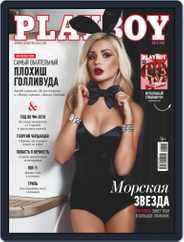 Playboy Россия (Digital) Subscription June 1st, 2018 Issue