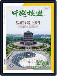 China Tourism 中國旅遊 (Chinese version) (Digital) Subscription February 1st, 2019 Issue