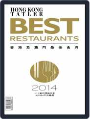 Hong Kong & Macau's Best Restaurants Chinese edition Magazine (Digital) Subscription December 19th, 2013 Issue