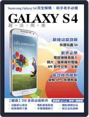 nitian mobile 逆天手機叢書 (Digital) Subscription October 4th, 2013 Issue