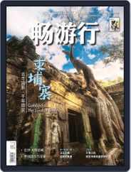 Travellution 畅游行 (Digital) Subscription November 1st, 2018 Issue