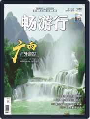 Travellution 畅游行 (Digital) Subscription April 1st, 2019 Issue