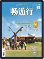 Travellution 畅游行 (Digital) Subscription July 1st, 2019 Issue