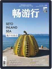 Travellution 畅游行 (Digital) Subscription September 1st, 2019 Issue