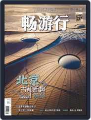 Travellution 畅游行 (Digital) Subscription October 1st, 2019 Issue