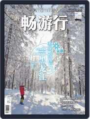 Travellution 畅游行 (Digital) Subscription December 2nd, 2019 Issue