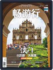 Travellution 畅游行 (Digital) Subscription February 1st, 2020 Issue