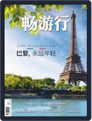 Travellution 畅游行 (Digital) Subscription April 30th, 2020 Issue