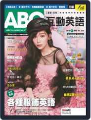 ABC 互動英語 (Digital) Subscription March 21st, 2019 Issue