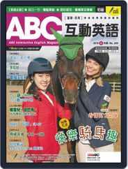 ABC 互動英語 (Digital) Subscription May 20th, 2019 Issue