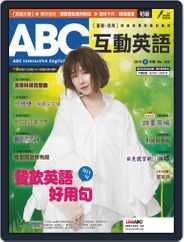 ABC 互動英語 (Digital) Subscription June 24th, 2019 Issue