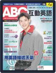 ABC 互動英語 (Digital) Subscription January 21st, 2020 Issue