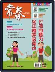Evergreen 常春 (Digital) Subscription December 4th, 2018 Issue