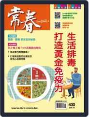 Evergreen 常春 (Digital) Subscription January 1st, 2019 Issue