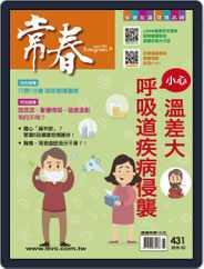 Evergreen 常春 (Digital) Subscription February 1st, 2019 Issue