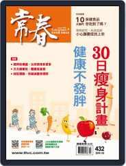 Evergreen 常春 (Digital) Subscription March 7th, 2019 Issue
