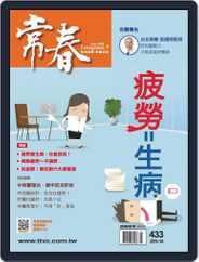 Evergreen 常春 (Digital) Subscription April 3rd, 2019 Issue