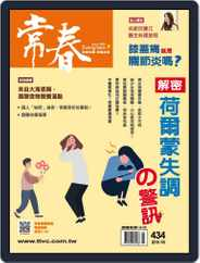 Evergreen 常春 (Digital) Subscription May 6th, 2019 Issue