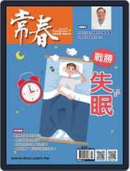 Evergreen 常春 (Digital) Subscription October 2nd, 2019 Issue