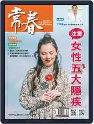 Evergreen 常春 (Digital) Subscription April 30th, 2020 Issue