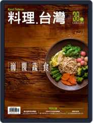 Ryori.taiwan 料理‧台灣 (Digital) Subscription March 2nd, 2018 Issue