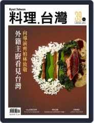 Ryori.taiwan 料理‧台灣 (Digital) Subscription June 9th, 2018 Issue