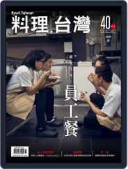 Ryori.taiwan 料理‧台灣 (Digital) Subscription July 6th, 2018 Issue