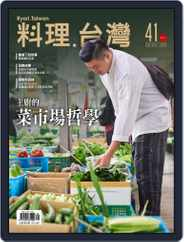 Ryori.taiwan 料理‧台灣 (Digital) Subscription September 4th, 2018 Issue