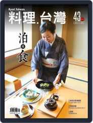 Ryori.taiwan 料理‧台灣 (Digital) Subscription January 4th, 2019 Issue