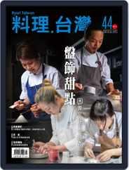 Ryori.taiwan 料理‧台灣 (Digital) Subscription March 6th, 2019 Issue