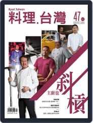 Ryori.taiwan 料理‧台灣 (Digital) Subscription September 6th, 2019 Issue